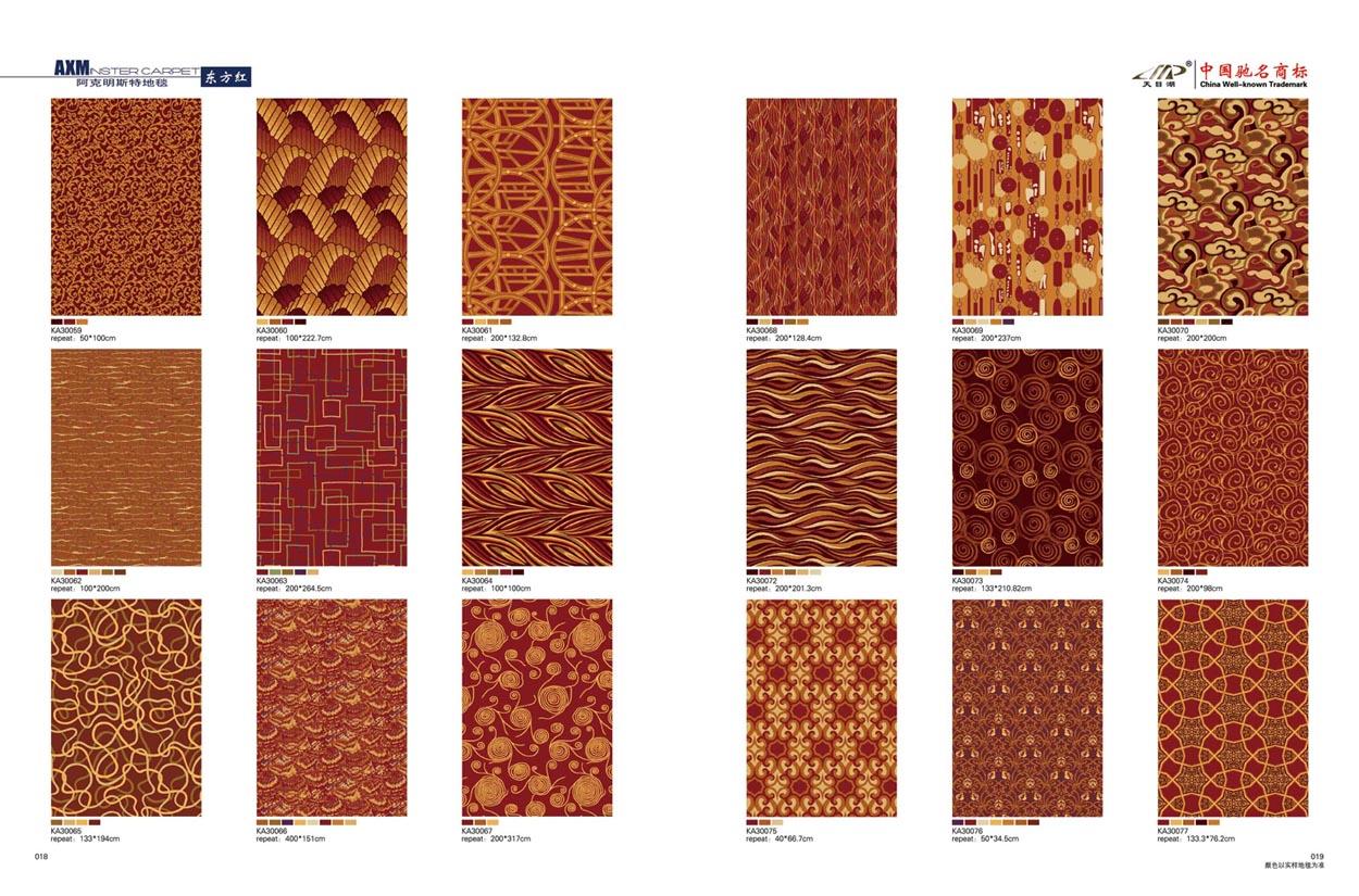 阿克明斯特地毯10