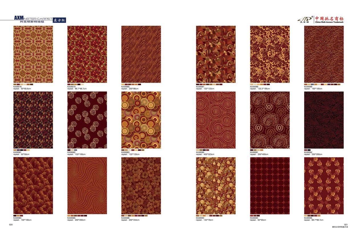 阿克明斯特地毯11
