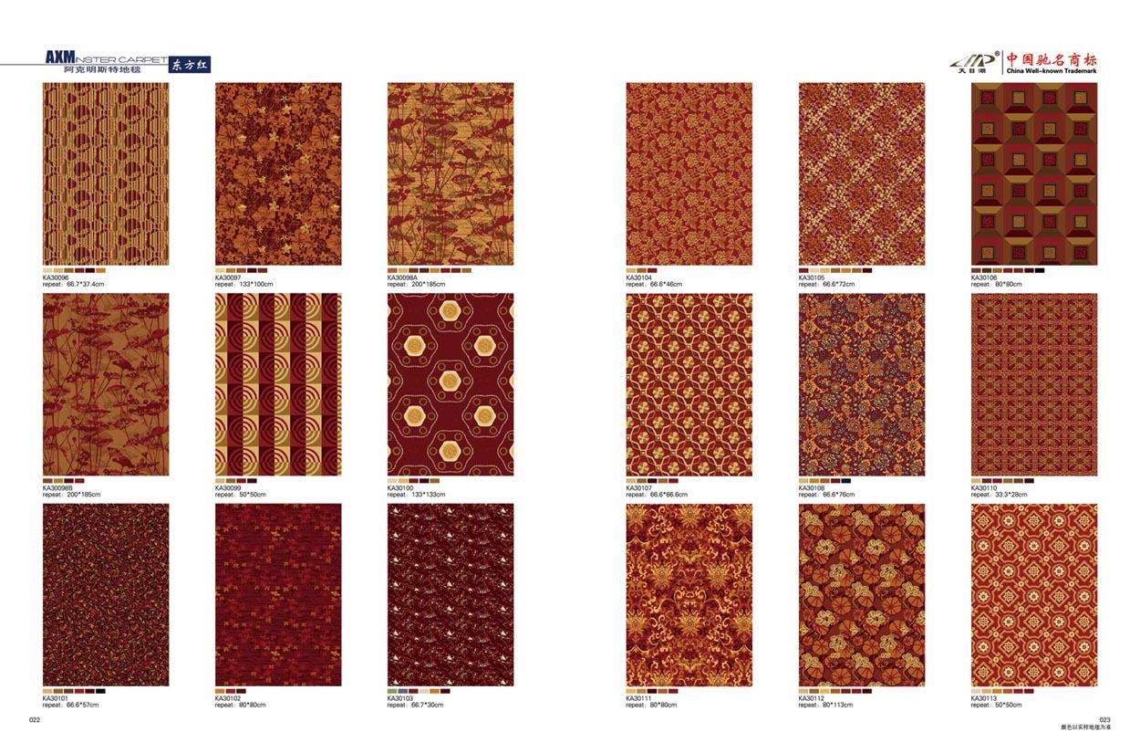 阿克明斯特地毯12