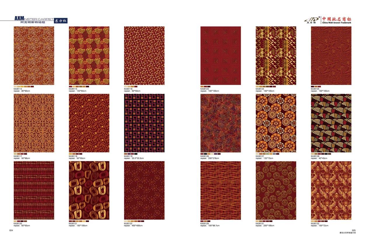 阿克明斯特地毯13