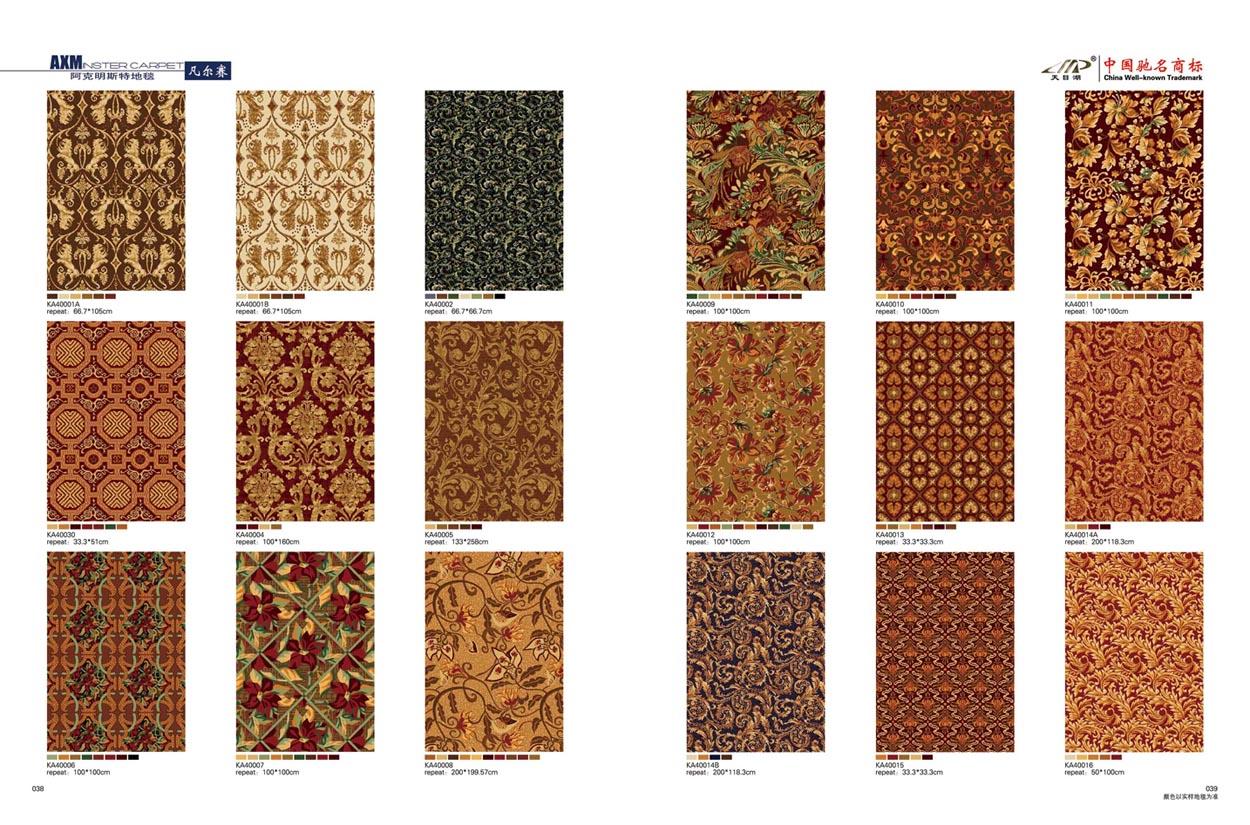 阿克明斯特地毯20