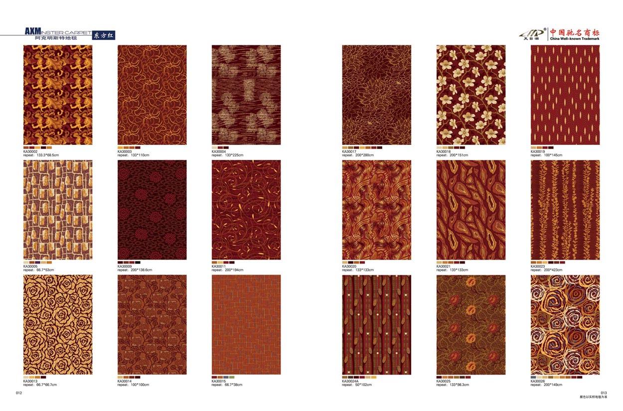 阿克明斯特地毯7