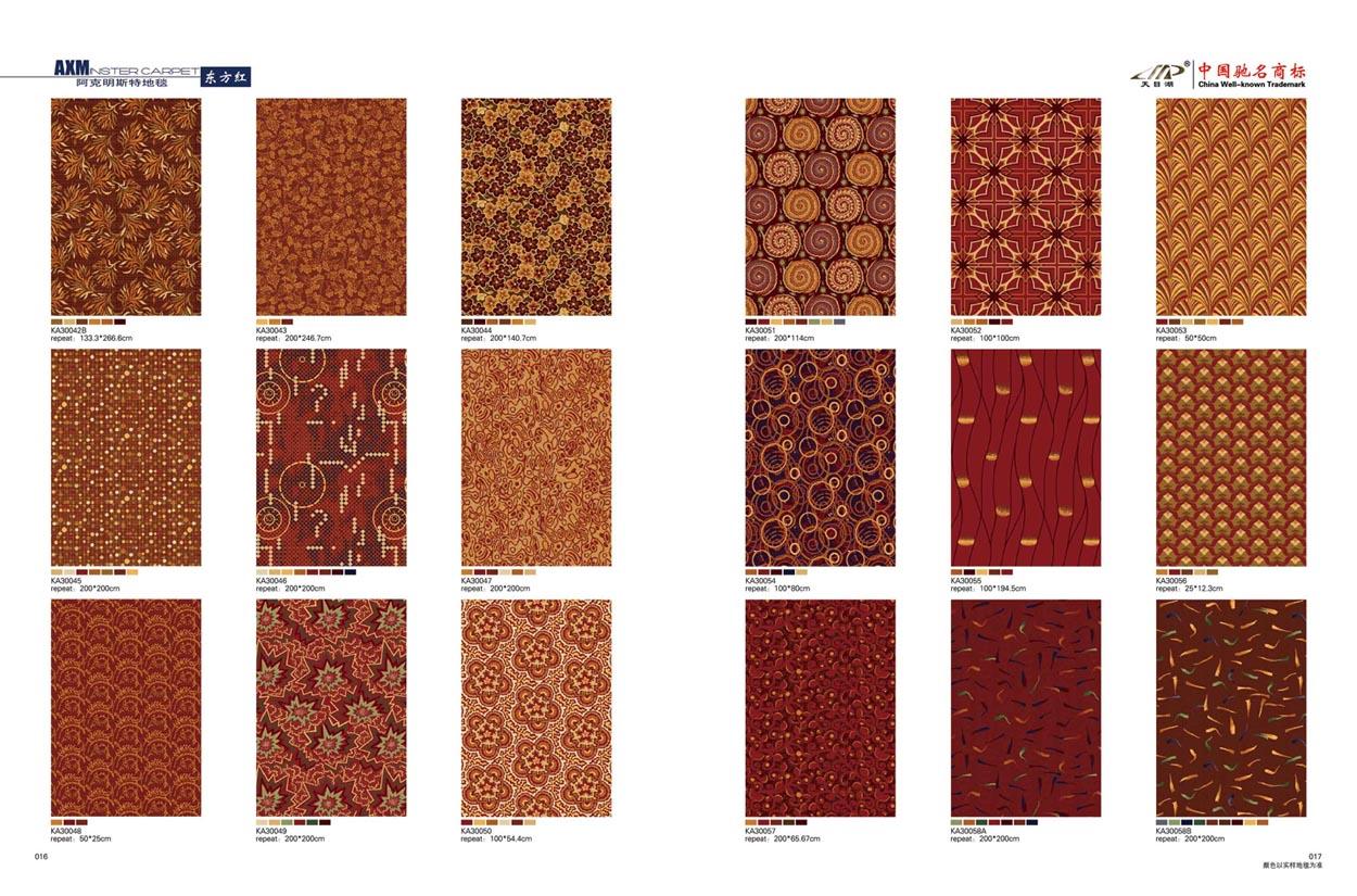 阿克明斯特地毯9