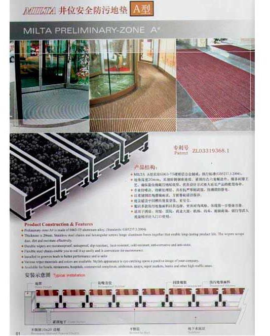 铝合金地毯1