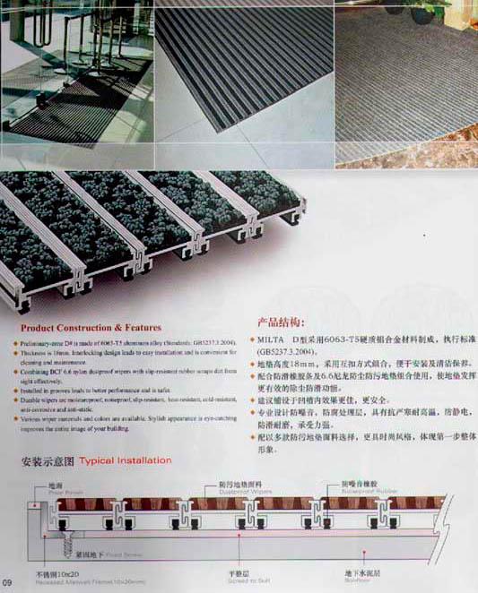 铝合金地毯10
