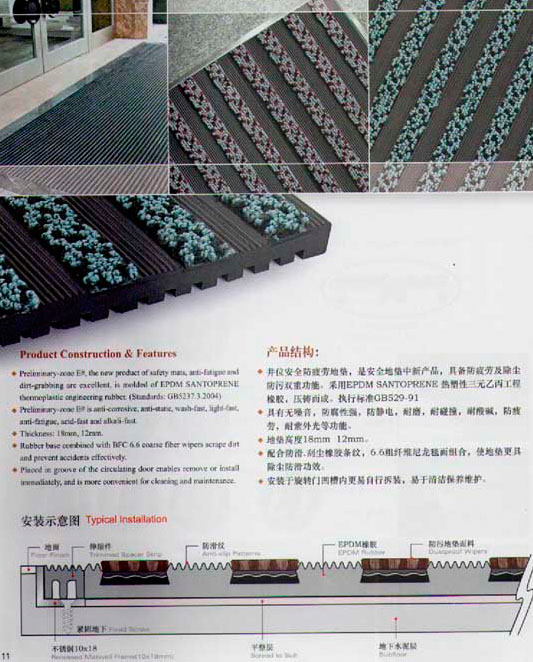 铝合金地毯13