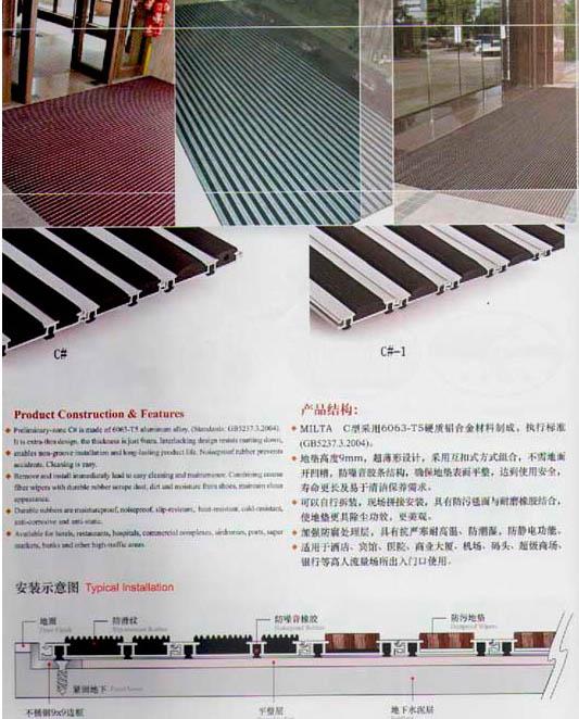 铝合金地毯8