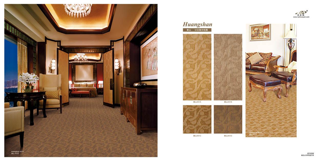 酒店客房地毯19