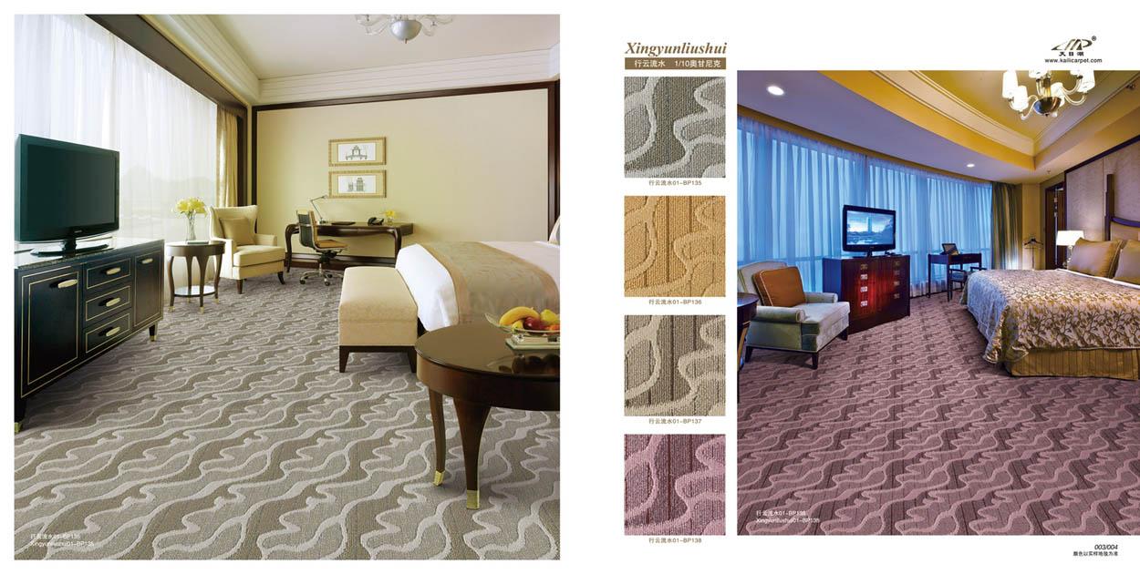 酒店客房地毯2