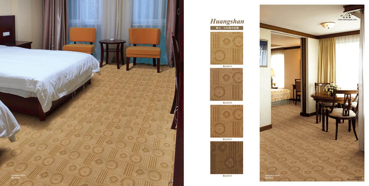 酒店客房地毯20