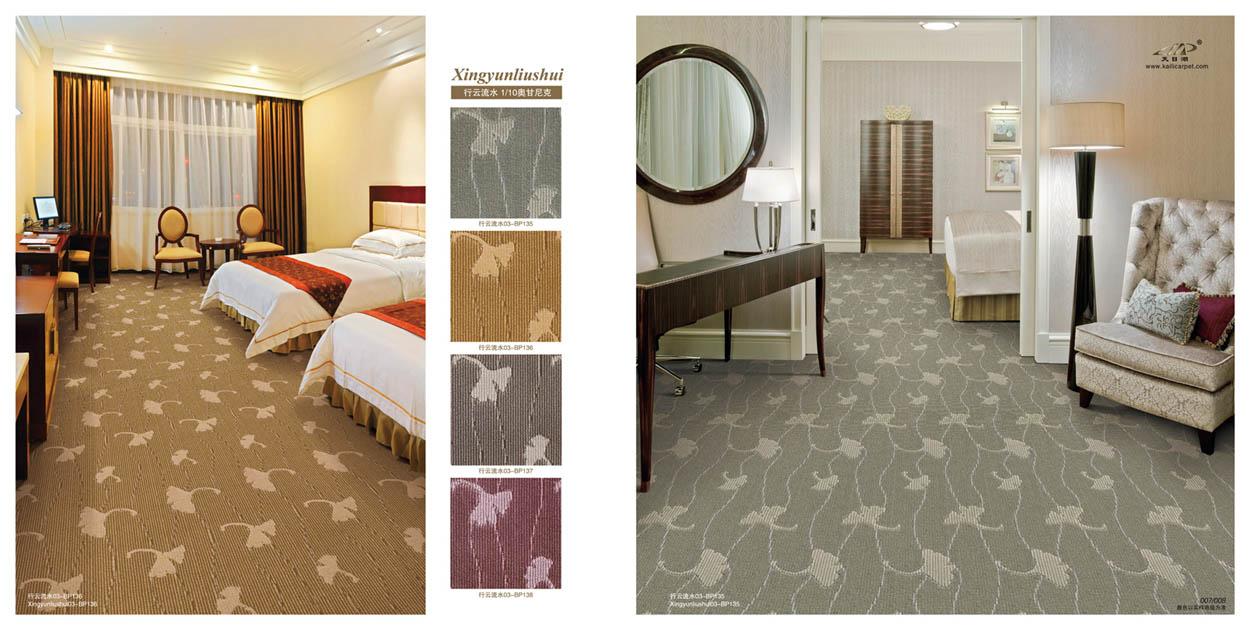 酒店客房地毯4
