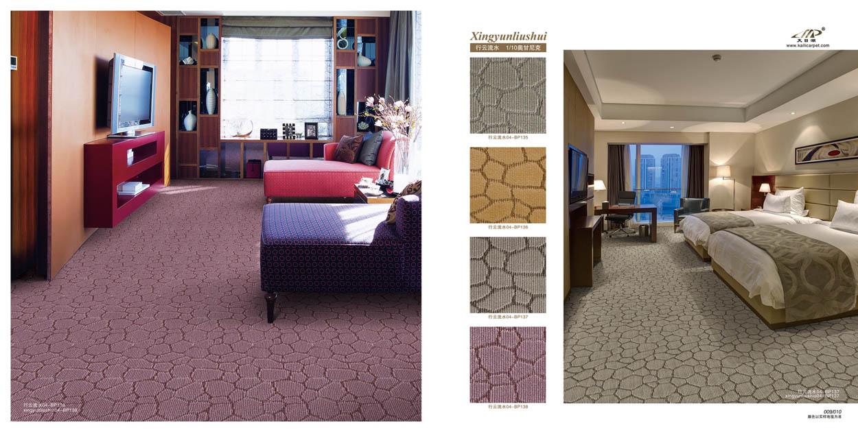 酒店客房地毯5