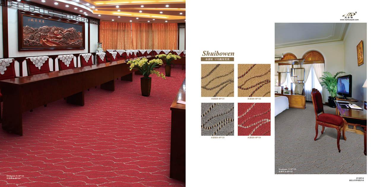 酒店客房地毯7