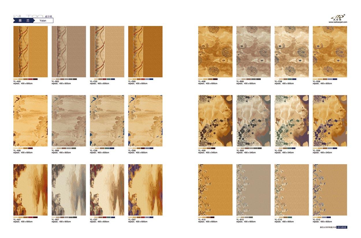 威尔顿地毯6