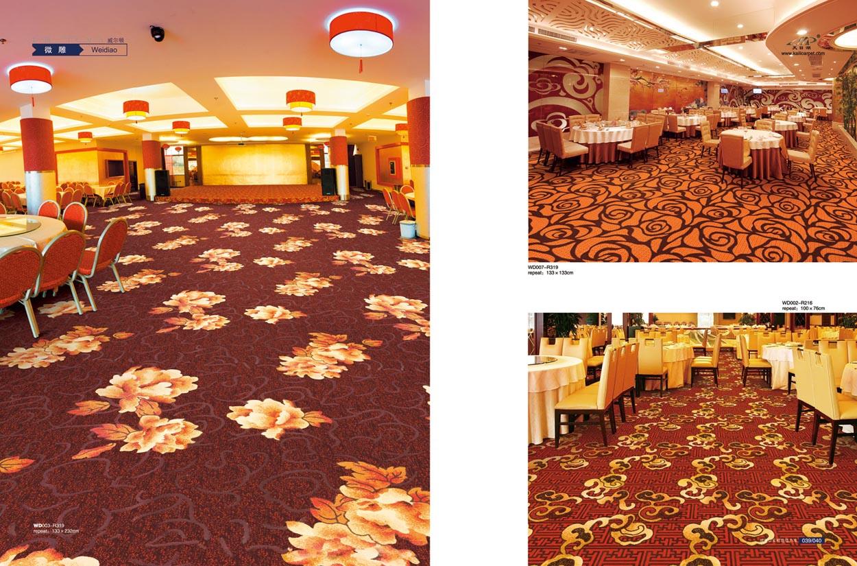 威尔顿地毯20