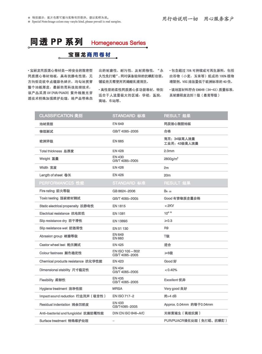 PVC商用卷材�K材21
