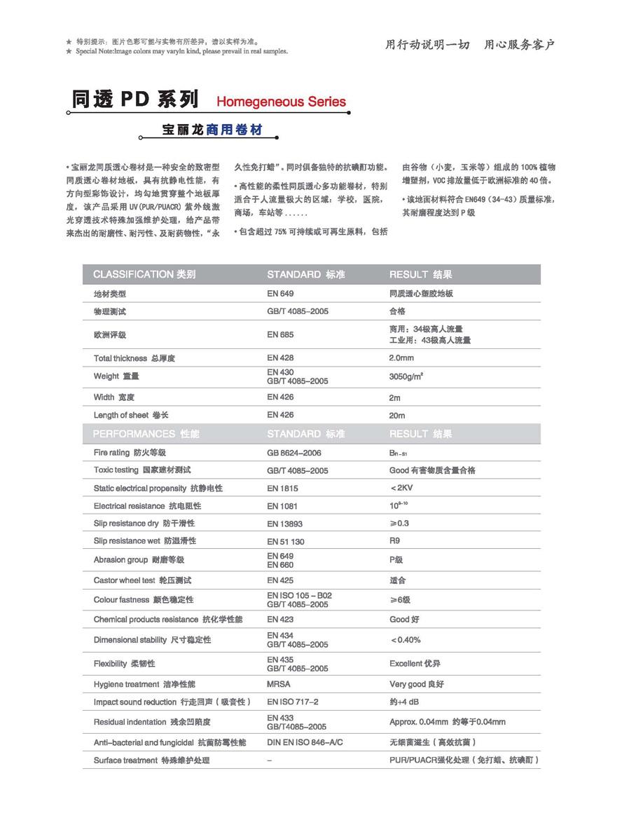 PVC商用卷材�K材25