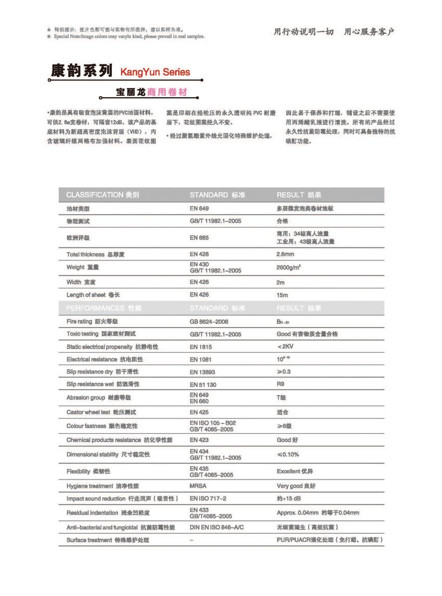 PVC商用卷材�K材31