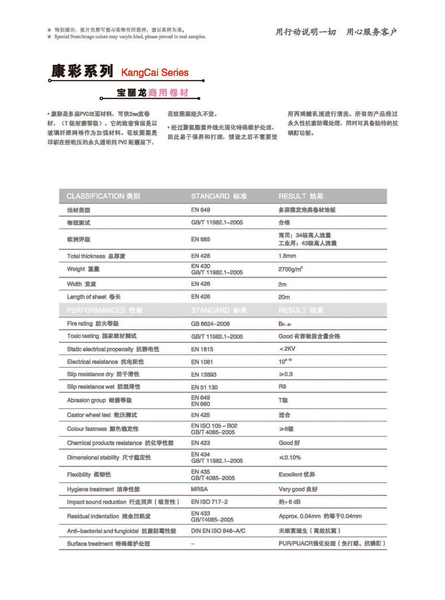 PVC商用卷材�K材33