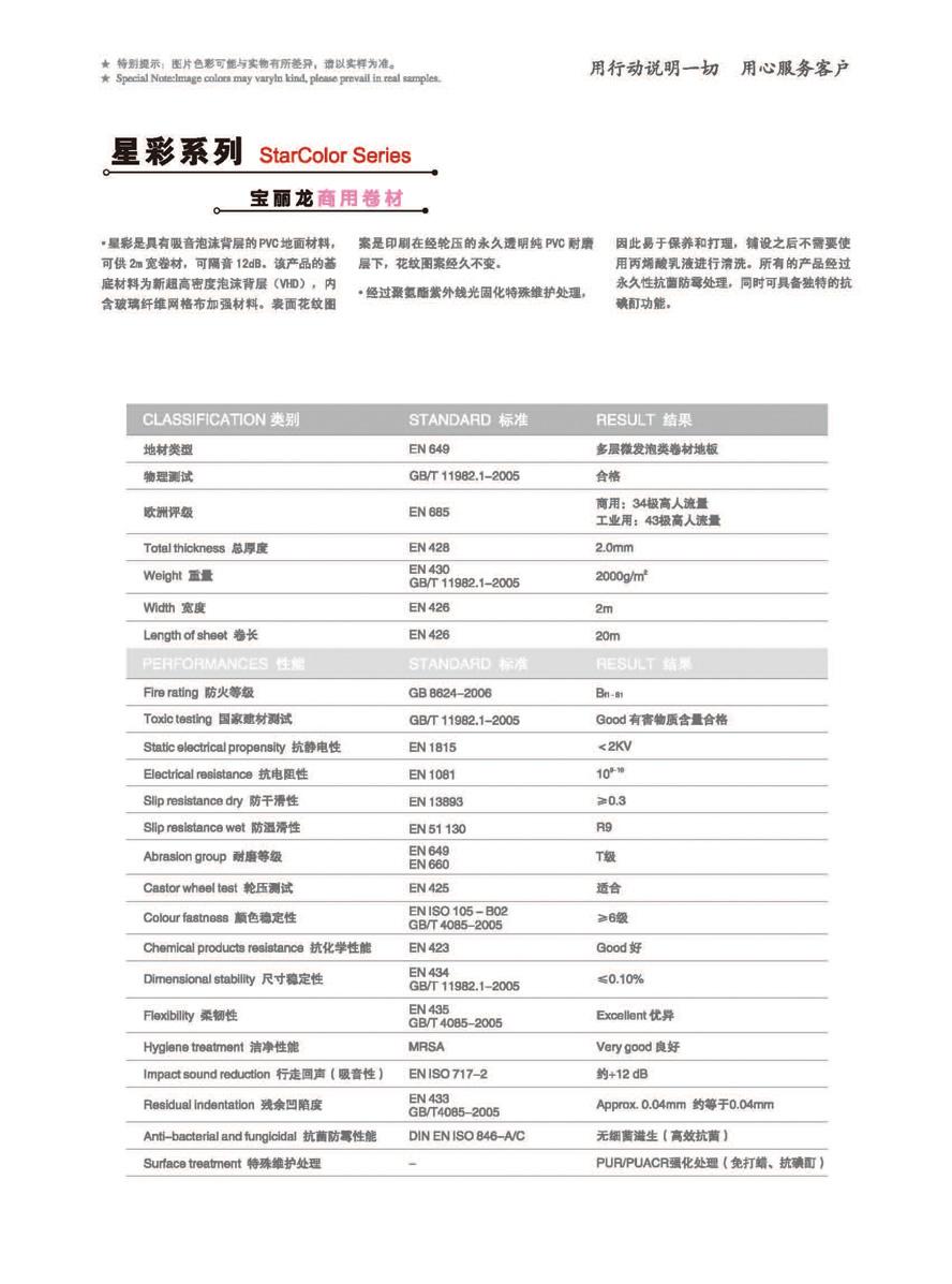 PVC商用卷材�K材35