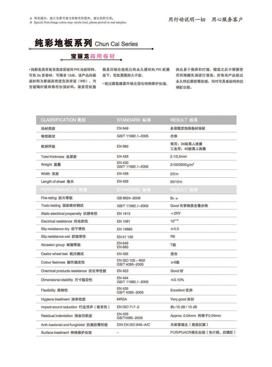 PVC商用卷材�K材37